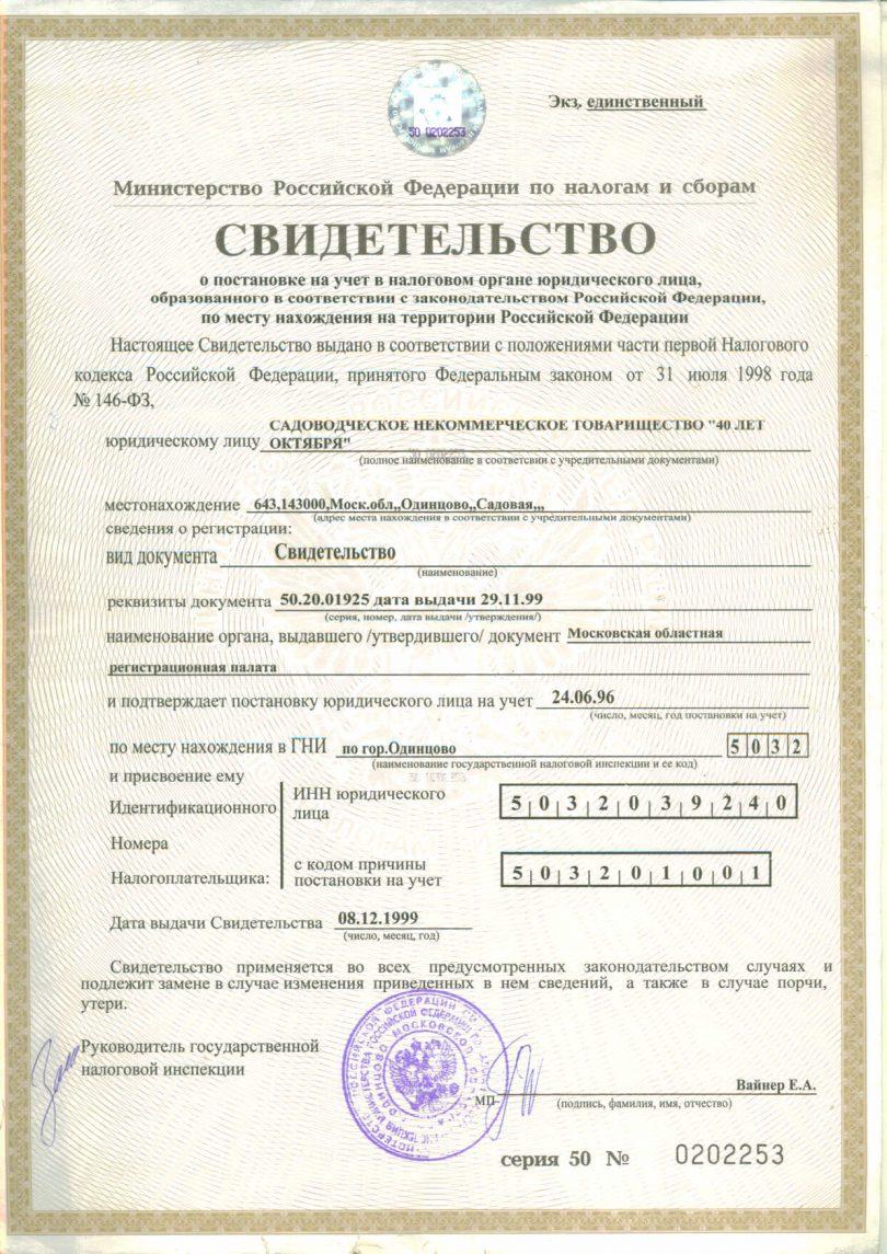 документы на регистрацию недвижимости для физических лиц