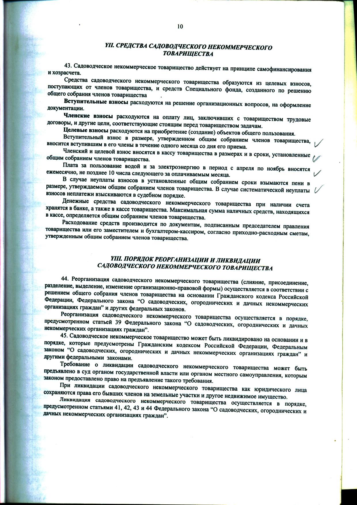 """Устав СНТ """"40 лет Октября"""" г. Одинцово"""